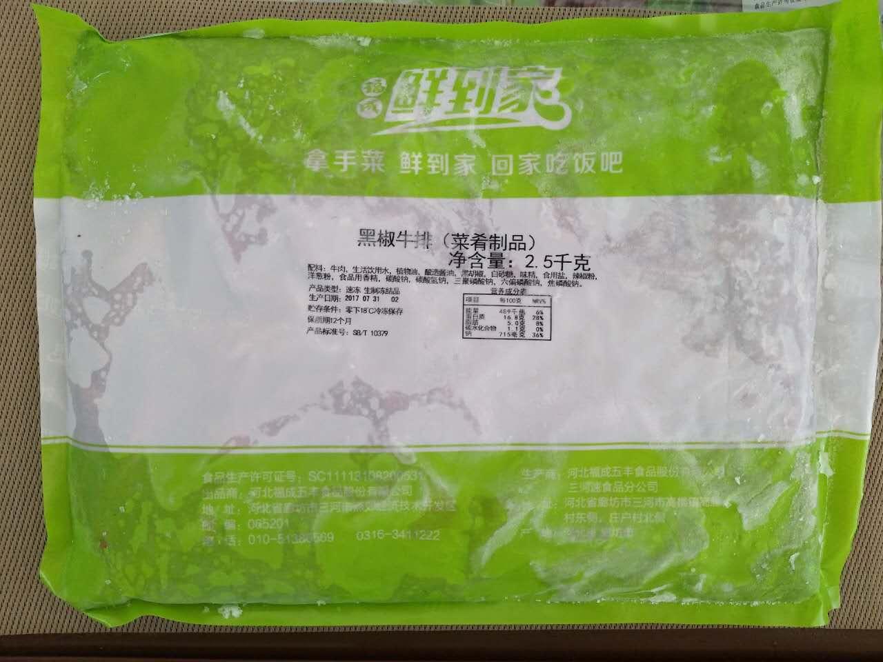 黑椒牛排2.5kg