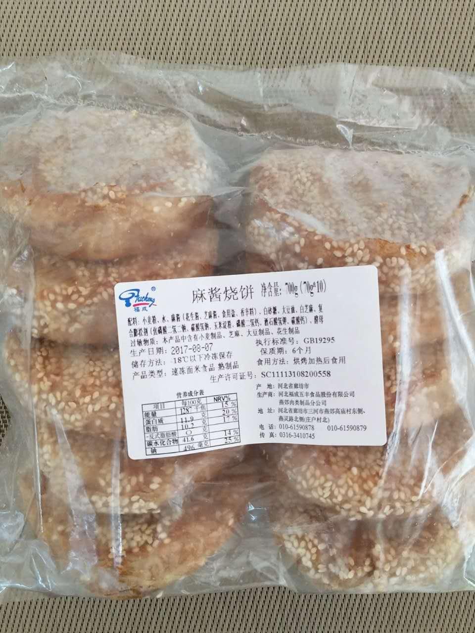 麻酱烧饼700g
